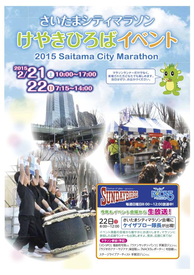 event2015