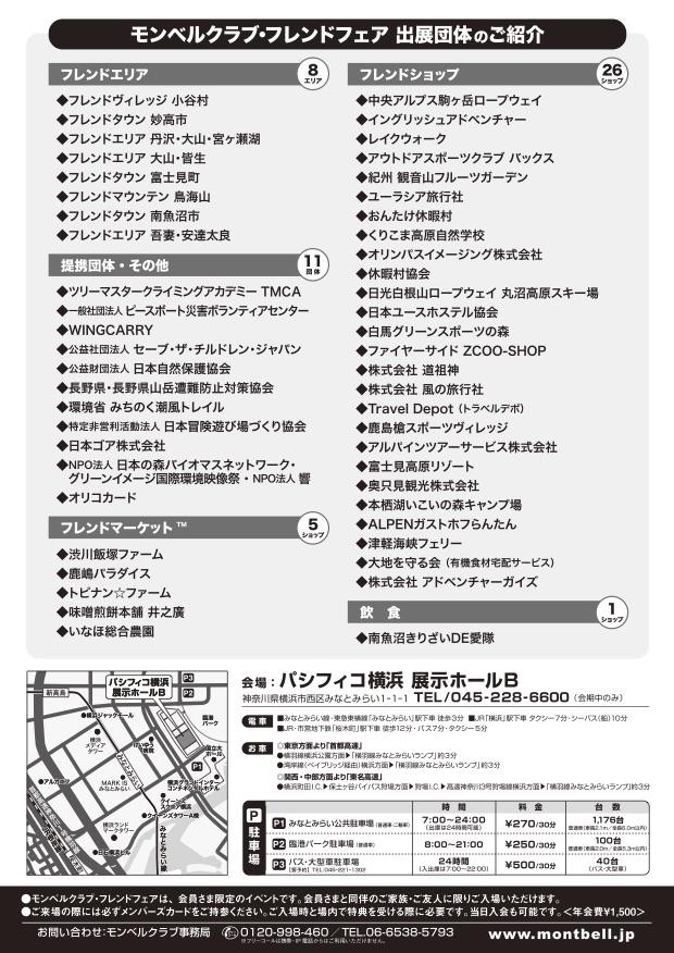 FF-chirashi_yokohamaura
