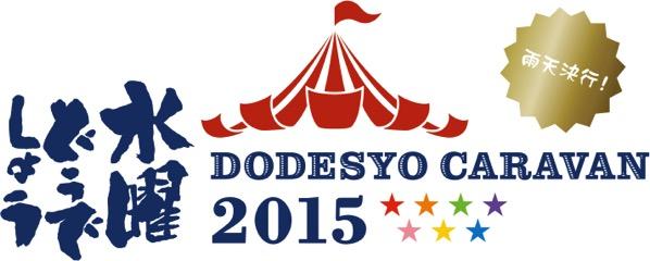 Dodesyo2015