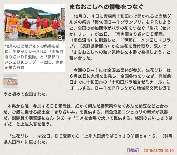まちおこしへの情熱をつなぐ|地域|新潟県内のニュース|新潟日報モア