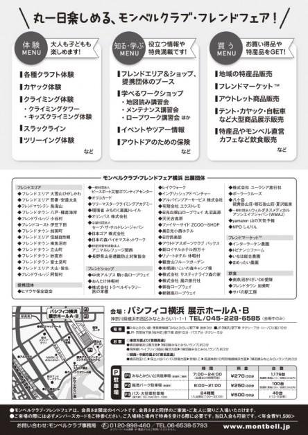 FF-chirashi_yokohama2