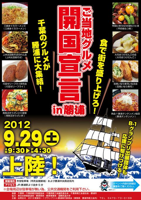 kaikokusengen-tirasi-omote24