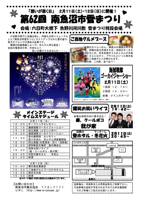 flyer_yukimatsuri0001