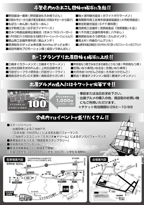 kaikokusengen-tirasi-ura24