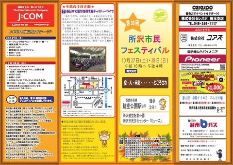 festival-in0001